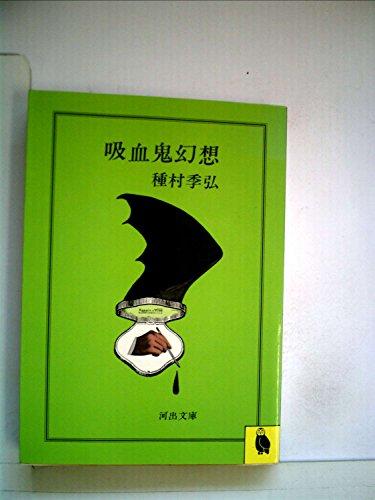 吸血鬼幻想 (1983年) (河出文庫)