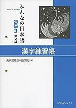 Minna no nihongo 2 - Livre de Kanji de 3A Corporation