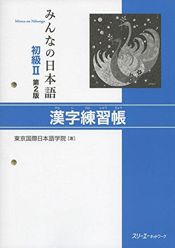 Minna no nihongo 2 : Livre de Kanji
