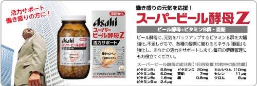 アサヒグループ食品 ビール酵母 スーパービール酵母Z 660粒 44日分 亜鉛配合