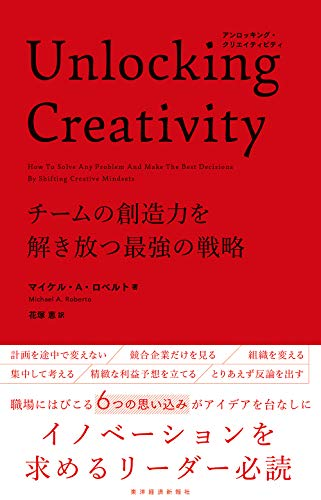 Unlocking Creativity: チームの創造力を解き放つ最強の戦略