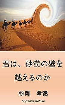 [杉岡幸徳]の君は、砂漠の壁を越えるのか