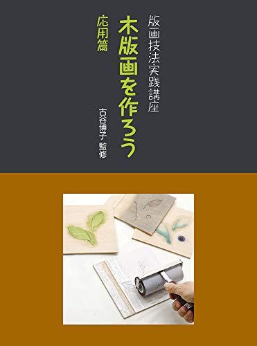木版画を作ろう 応用篇 (版画技法実践講座)