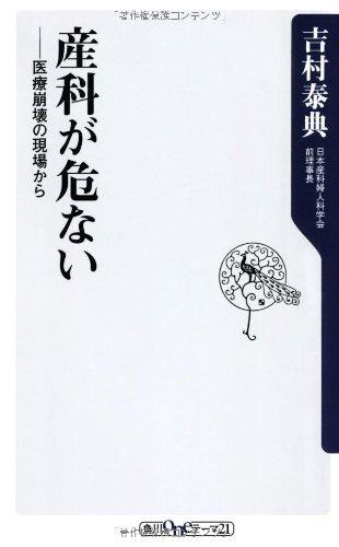 産科が危ない  医療崩壊の現場から (角川oneテーマ21)
