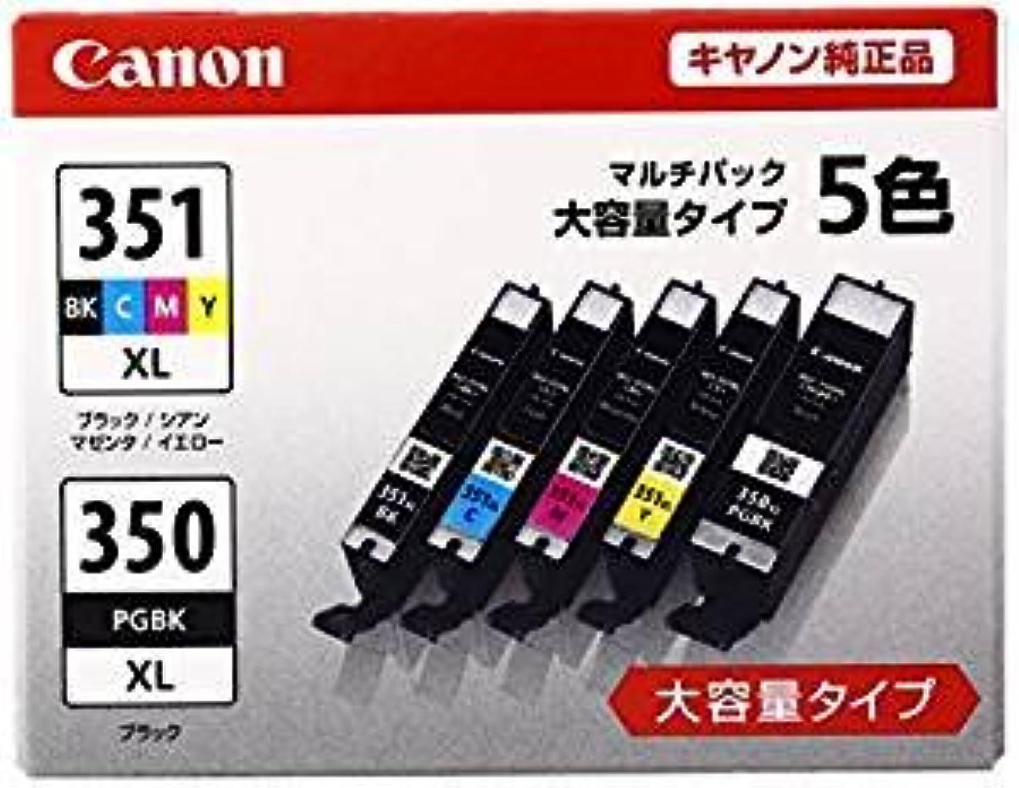 トレーダー研磨色Canon インク カートリッジ 純正 BCI-351(BK/C/M/Y)+BCI-350 5色マルチパック  大容量パック BCI-351+350/5MP