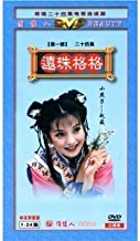 Best huan zhu ge ge 1 Reviews