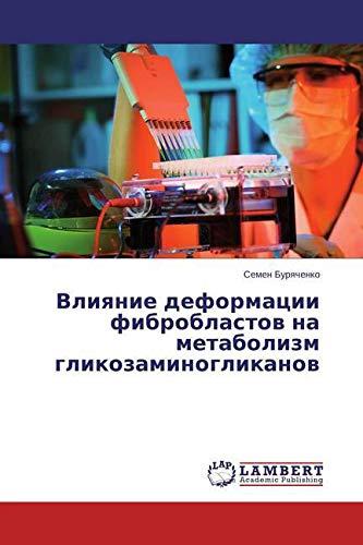 Buryachenko, S: Vliyanie deformacii fibroblastov na metaboli