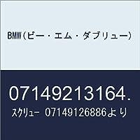 BMW(ビー・エム・ダブリュー) スクリュー 07149126886より 07149213164.