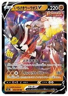 ポケモンカードゲーム 【s5I】 いちげきウーラオスV(RR)(036/070)