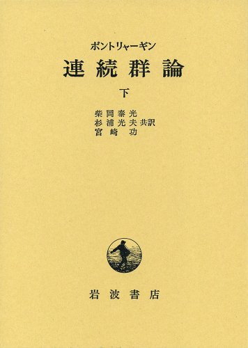 Continuous group theory under (1958) ISBN: 4000061615 [Japanese Import]