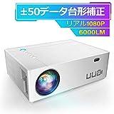 UUO プロジェクター 6000lm フルHD 1920×1080 リアル解像度 4K対応 ホームシアター ±50°データ台形補正