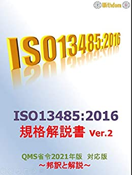[Withdom Consulting Group]のISO13485:2016規格解説書 Ver.2 QMS省令2021年版 対応版: 医療機器及び体外診断用医薬品ビジネスの国際規格を解説