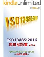 ISO13485:2016規格解説書 Ver.2 QMS省令2021年版 対応版: 医療機器及び体外診断用医薬品ビジネスの国際規格を解説