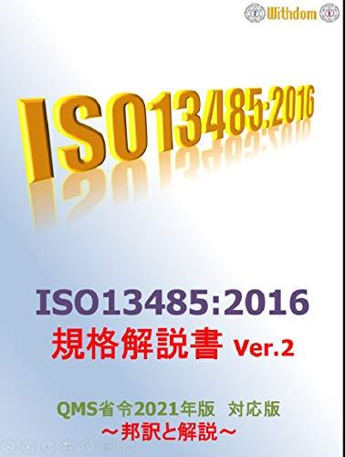 ISO13485:2016規格解説書 Ver.2 QMS省令2021年版 対応版: 2021年改正QMS省令対応版
