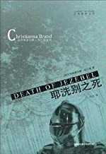 Death of Jezebel (Chinese Edition)