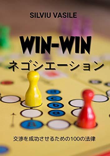 WIN-WINネゴシエーション 価値の文化