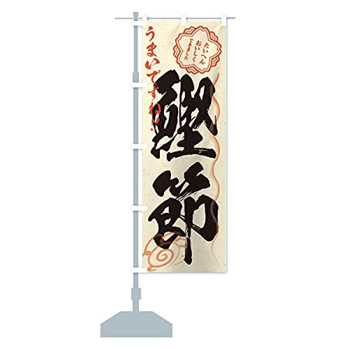 鰹節/習字・書道風 のぼり旗(レギュラー60x180cm 左チチ 標準)