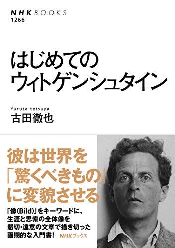 はじめてのウィトゲンシュタイン NHKブックス