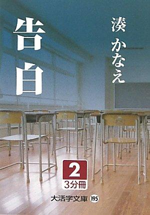 告白〈2〉 (大活字文庫)