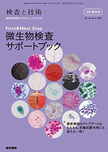 検査と技術 2021年 3月号増刊号 First & Next Step 微生物検査サポートブック