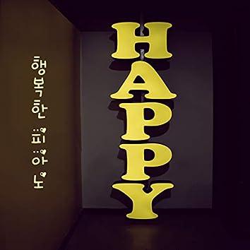 해피 바이러스 Vol.7 - 행복한 피아노