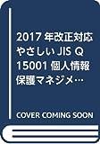 2017年改正対応 やさしいJIS Q 15001個人情報保護マネジメントシステム入門