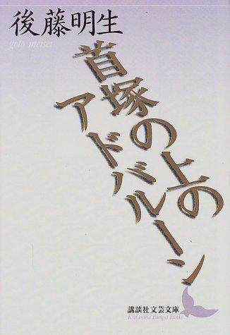 首塚の上のアドバルーン (講談社文芸文庫)