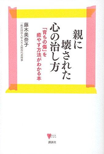 親に壊された心の治し方 「育ちの傷」を癒やす方法がわかる本 (こころライブラリー)