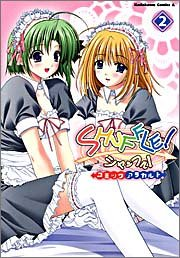 SHUFFLE!コミックアラカルト (2) (角川コミックス・エース)の詳細を見る