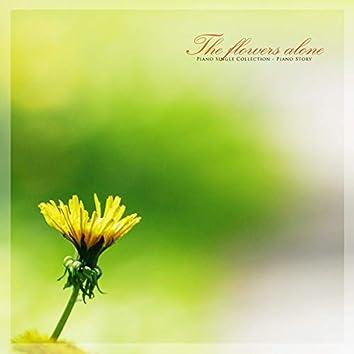 홀로 핀 꽃