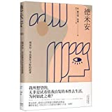 Demian: Die Geschichete von Emil Sinclairs Jugend (Demian: The Things of Emil Sinclair's Youth) (Chinese Edition)