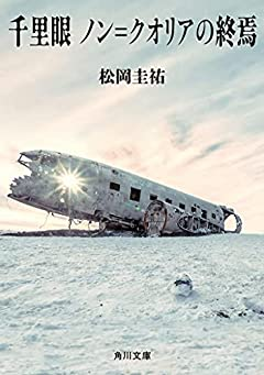千里眼 ノン=クオリアの終焉 (角川文庫)