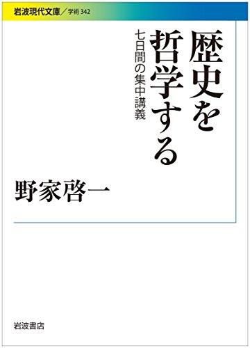 Mirror PDF: 歴史を哲学する――七日間の集中講義 (岩波現代文庫)