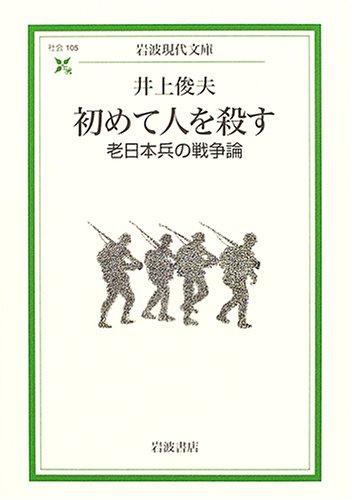 初めて人を殺す―老日本兵の戦争論 (岩波現代文庫)
