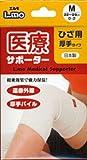 エルモ 医療サポーター 厚手 ひざ用 Mサイズ(1枚入)