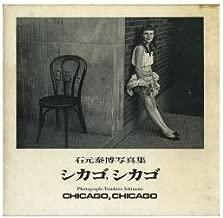 Yasuhiro Ishimoto: Chicago, Chicago