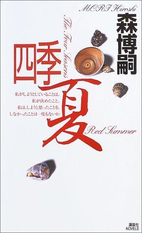 四季・夏 (講談社ノベルス)
