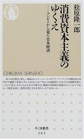 消費資本主義のゆくえ―コンビニから見た日本経済 (ちくま新書)の詳細を見る