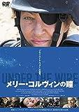 メリー・コルヴィンの瞳[DVD]