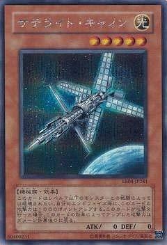 Yu-Gi-Oh! / Die 5. / EE04-JP241-Satellitenkanone [geheime Seltenheit]