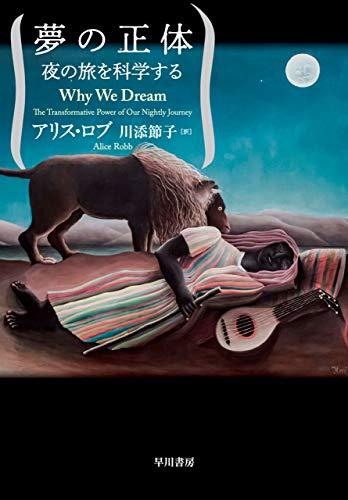 夢の正体 夜の旅を科学する