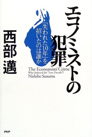 エコノミストの犯罪―「失われた10年」を招いたのは誰か