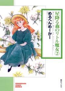 星降る森のリトル魔女(2) (ソノラマコミック文庫)