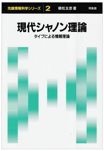 現代シャノン理論―タイプによる情報理論 (先端情報科学シリーズ)