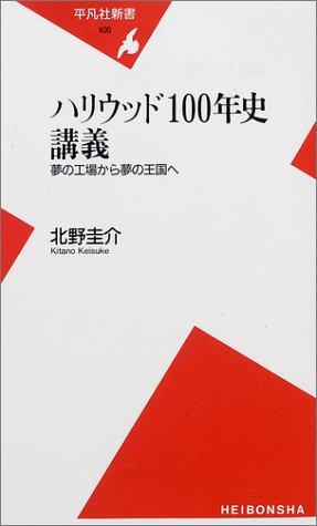新書108ハリウッド100年史講義 (平凡社新書)
