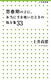 思春期の子に、本当に手を焼いたときの処方箋33 (小学館新書)