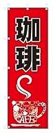 のぼり のぼり旗 珈琲 (W600×H1800)