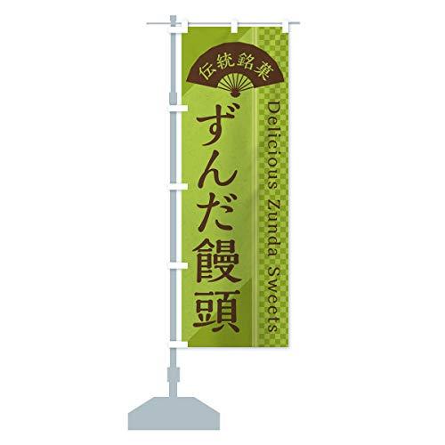 ずんだ饅頭/まんじゅう・和菓子 のぼり旗 サイズ選べます(ショート60x150cm 左チチ)