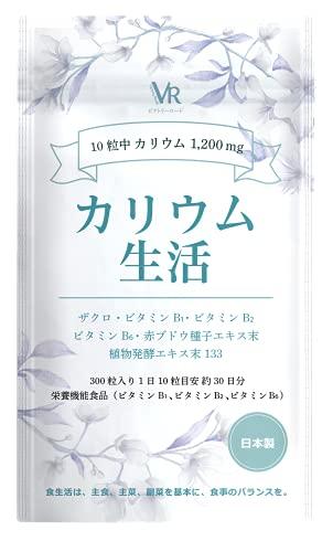 カリウム 生活 塩化カリウム1200mg配合 ザクロ 食物酵素 赤ブドウ 栄養機能食品 (ビタミンB1 ビタミンB2 ビタミンB6) サプリメント 日本製