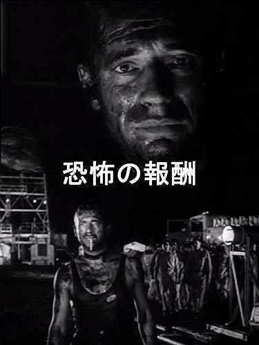 恐怖の報酬(字幕版)